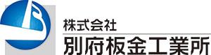 株式会社 別府板金工業所